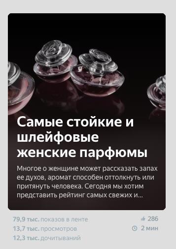 Статистика одной записи в Яндекс Дзен