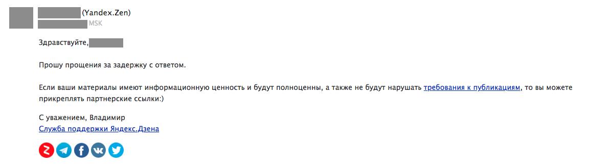 Ответ поддержки Яндекс Дзен
